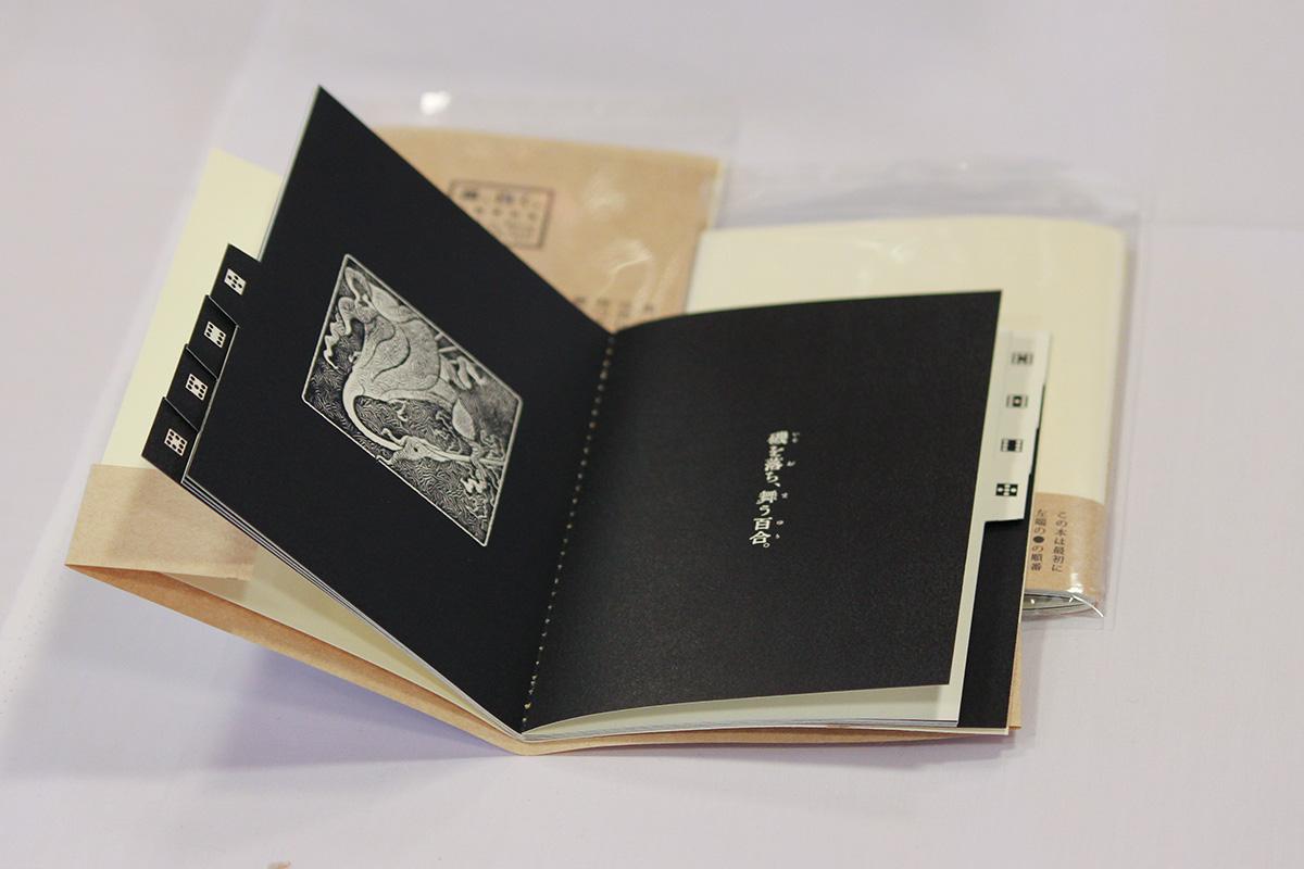 「黒、白く」冊子